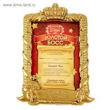 Диплом в рамке Золотой босс Купить по цене от  Диплом в рамке Золотой босс