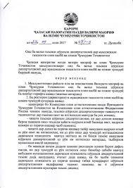 На каком языке писать диссертацию Новости Таджикистана asia plus Приказ Минобрнауки О создании диссертационных советов в учреждениях высшего профессионального и научного образования РТ