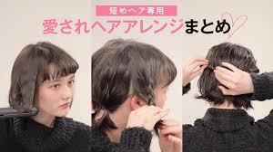 ショートヘアボブ専用短めヘアさんのためのヘアアレンジまとめ髪の