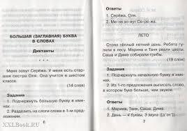 Итоговые проверочные и контрольные работы по русскому языку  Итоговые проверочные и контрольные работы по русскому языку 1 класс