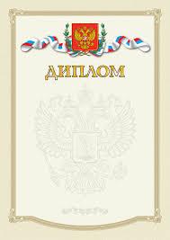 Шаблон российского диплома ru Благодаря простому дизайну этого диплома распечатка будет отлично смотреться в независимости от качества вашего принтера В шапке диплома расположена