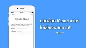 วิธีแก้ iPhone iPad ติดล็อค iCloud ง่ายๆ ไม่ต้องเสียเงินสักบาท!