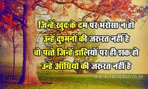 Hindi Quotes of the day - Daily Beautiful Quotes with Image
