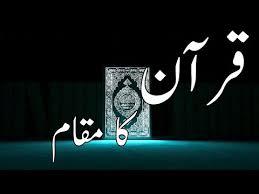 Urdu Poetry Related To Quran Urdu Quran Quotes Best Islamic Quotes Adorable Best Islamic Quotes From Quran