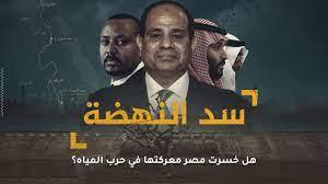 سد النهضة.. هل خسرت مصر معركتها في حرب المياه؟ - YouTube