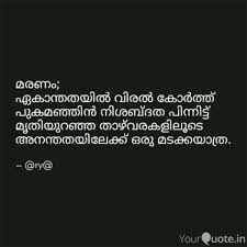 Best Maranam Quotes Status Shayari Poetry Thoughts Yourquote