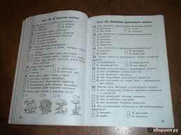 из для Окружающий мир класс Контрольно измерительные  Иллюстрация 10 из 26 для Окружающий мир 3 класс Контрольно измерительные материалы ФГОС Лабиринт книги