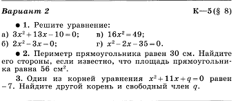 Контрольная работа по математике на тему Квадратные уравнения  Контрольная работа №7 по теме Квадратные уравнения hello html m122b384e png