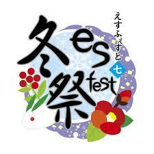 1月28日土es Fest 07冬祭本丸の冬休み In 壽屋のチケット情報