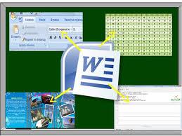 Контрольная работа microsoft word  библиотека материалов