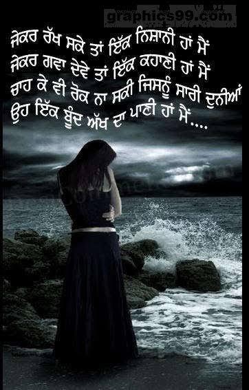 punjabi love quotes in english with english translation
