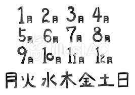 カレンダー素材数字月と曜日モノクロイラスト No 731771無料