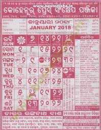 odia calendar november odia kohinoor november 2018 calendar panji pdf download incredible