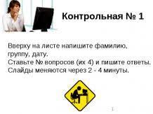 Презентация Правила поведения при пожаре в квартире доме  Контрольная по ОБЖ