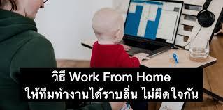 วิธี Work from Home เป็นทีมยังไงให้ไม่ทรมานเกินไป - การตลาดวันละตอน