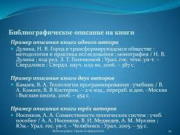 Библиографическое описание документа оформление списка к научной   Библиографическое описание на книги Библиографическое