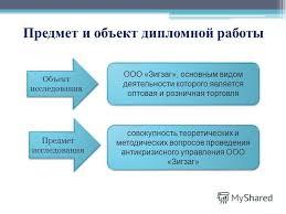 Презентация на тему ТОЛЬЯТТИНСКИЙ ГОСУДАРСТВЕННЫЙ УНИВЕРСИТЕТ  4 Предмет и объект дипломной работы