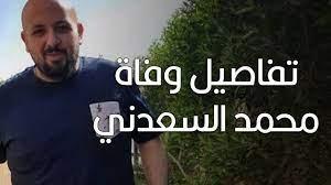 ما لا تعرفه عن محمد السعدني.. متزوج بابنة سيد رجب.. ولهذا انتشرت شائعة وفاته  - YouTube