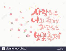 Korean Letters Calligraphy Of Korean Letters Stock Photo 155150338 Alamy