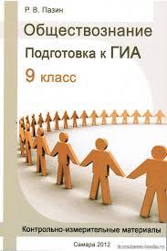 Пазин Р В Учебно методические пособия по обществознанию Обществознание Подготовка к ГИА 9 класс контрольно измерительные материалы