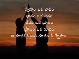 Quotes About Strong Friendships Impressive The Meaning Of Friendship Telugu YouTube
