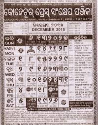 odia calendar november oriya hits january 2015