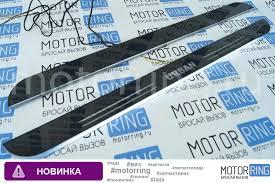 Motorring - #НОВИНКА! <b>Светодиодные накладки</b> на пороги с...