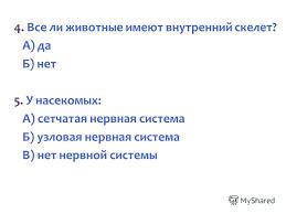 Презентация на тему Контрольная работа по разделу  4 4