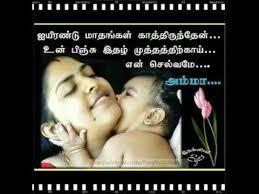 tamil amma sad songs