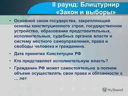 Презентация на тему Выборы и молодежь Политические партии  4 ii