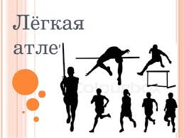 Презентация на тему легкая атлетика Лёгкая атлетика
