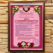 Диплом на марлевую свадьбу ru Диплом на марлевую свадьбу