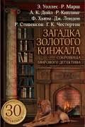 19 век — авторы книг