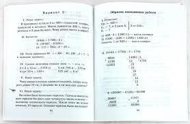 Интересные тесты Отчет по самообразованию учителя начальных  Книги Контрольные работы с подготовительными заданиями по математике