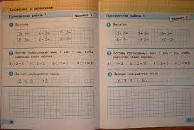 из для Математика класс Проверочные работы ФГОС  Восьмая иллюстрация к книге Математика 1 класс Проверочные работы ФГОС Светлана Волкова