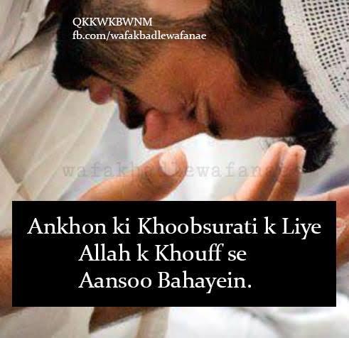 khubsurat aankhon ki shayari