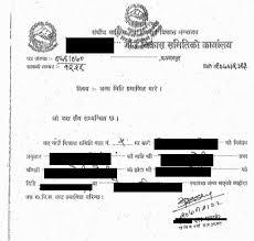 Birtch Certificate Rfe I485 Urgent Help Sajha Mobile