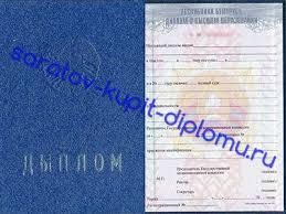 Купить диплом в Саратове с реестром Диплом Белорусского ВУЗа