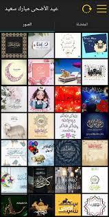 عيد الأضحى مبارك سعيد für Android - APK herunterladen