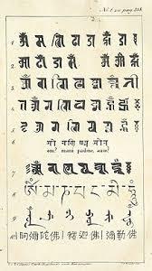 Om Mani Padme Hum Wikipedia