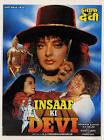 Jeetendra Insaaf Ki Devi Movie