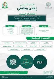2181 وظيفة شاغرة رجال / نساء في جميع مناطق المملكة لدى وزارة الدفاع - جديد  وظائف السعودية