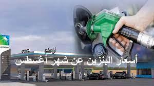 سعر البنزين اليوم.. أرامكو تعلن رسمياً أسعار البنزين الجديدة عن شهر أغسطس  2021 : صحافة الجديد منوعات