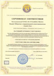 Лицензии и сертификаты Аудит лес Сертификат русский1 jpg