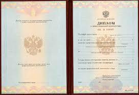 Документы об образовании дипломы mba лицензии и аккредитации  ВЫДАВАЕМЫЕ ДИПЛОМЫ по программам профессиональной переподготовки ma