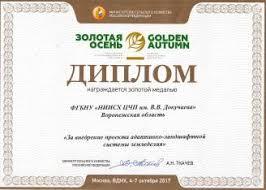 Награды Россельхозакадемия  системы земледелия а также был отмечен серебряной наградой и диплом в конкурсе За эффективное информационно консультационное обеспечение АПК