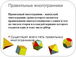 Презентация по геометрии на тему Правильные многогранники  Правильные многогранники Правильный многогранник выпуклый многогранник гран