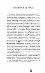 из для Русский язык класс Подготовка к контрольным  Иллюстрация 6 из 15 для Русский язык 4 класс Подготовка к контрольным диктантам Узорова Нефедова Лабиринт