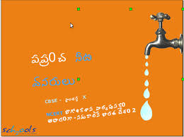 telugu ppts school water portal global water resources