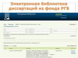 Обращение с отходами их переработка Электронная библиотека диссертаций из фонда РГБ